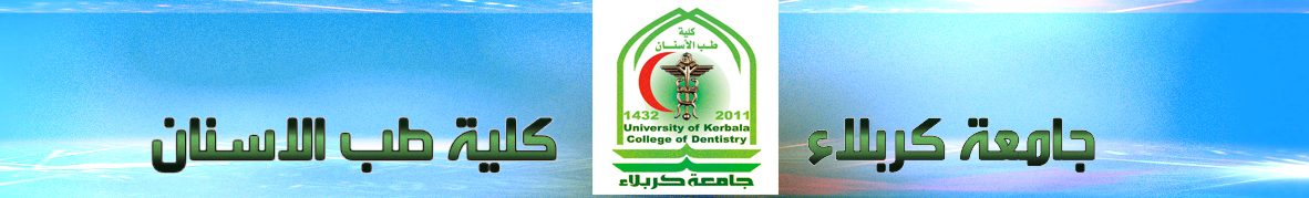 كلية طب الاسنان - جامعة كربلاء